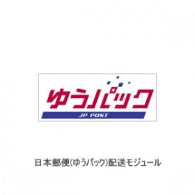 OpenCart 日本郵便(ゆうパック)配送モジュール Ver.2.0.1