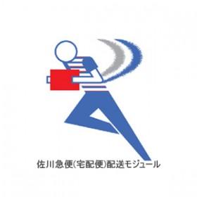 OpenCart 佐川急便(宅配便)配送モジュール Ver.2.0.1