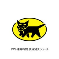 OpenCart ヤマト運輸(宅急便)配送モジュール Ver.2.0.1